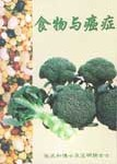 Food-Front-Cover-Chinese-107