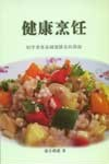 Healthy-Chinese-Front-100